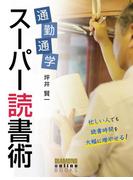 通勤通学スーパー読書術(ダイヤモンド・オンラインBOOKS)