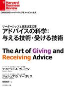 アドバイスの科学:与える技術・受ける技術(DIAMOND ハーバード・ビジネス・レビュー論文)