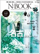 【全1-2セット】N:BOOK(CARTOPMOOK)