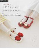 かぎ針で編むお花のかわいいルームシューズ (Asahi Original)