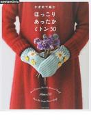 かぎ針で編むほっこりあったかミトン50 (Asahi Original)
