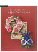 お花のブーケ&リース 刺しゅう糸で編むかぎ針こもの