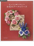 お花のブーケ&リース 刺しゅう糸で編むかぎ針こもの (Asahi Original)
