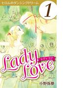 【全1-8セット】Lady Love