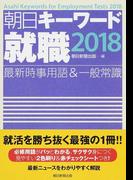 朝日キーワード就職 最新時事用語&一般常識 2018