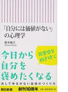 「自分には価値がない」の心理学 (朝日新書)(朝日新書)