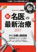 新「名医」の最新治療 完全保存版 2017 46疾患100人の名医が解説します (週刊朝日MOOK)