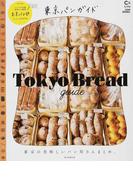 東京パンガイド 東京の美味しいパン屋さんまとめ。 (ASAHI ORIGINAL C&Life)