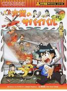 火災のサバイバル 生き残り作戦 (かがくるBOOK 科学漫画サバイバルシリーズ)
