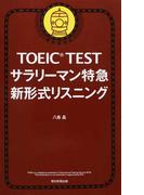 TOEIC TESTサラリーマン特急新形式リスニング
