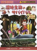 湿地生物のサバイバル 生き残り作戦 (かがくるBOOK 科学漫画サバイバルシリーズ)