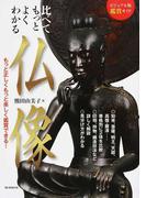 比べてもっとよくわかる仏像 もっと正しくもっと楽しく鑑賞できる!
