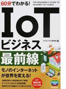 60分でわかる!IoTビジネス最前線 今すぐつかめ!IoTがもたらすビジネスチャンス