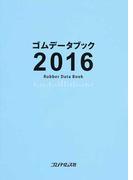 ゴムデータブック 2016