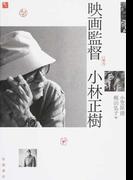 映画監督小林正樹