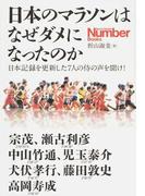 日本のマラソンはなぜダメになったのか 日本記録を更新した7人の侍の声を聞け! 宗茂、瀬古利彦、中山竹通、児玉泰介、犬伏孝行、藤田敦史、高岡寿成 (Sports Graphic Number Books)