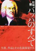 新編バッハのすべて 生涯、作品とその名演奏家たち (ONTOMO MOOK)(ONTOMO MOOK)
