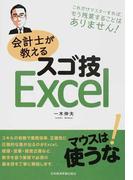 会計士が教えるスゴ技Excel これだけマスターすればもう残業することはありません!