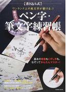 極める!ペン字・筆文字練習帳 書き込み式 ワンランク上の美文字が書ける!!
