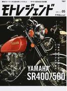 モトレジェンド Volume05(2016) ヤマハSR400/500編