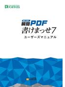 【オンデマンドブック】瞬簡PDF 書けまっせ7 ユーザーズマニュアル