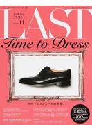 LAST 男の靴雑誌 issue11 ドレスシューズの世界。