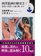 西洋絵画の歴史 3 近代から現代へと続く問いかけ (小学館101ビジュアル新書 Art)