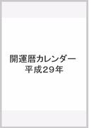 開運暦カレンダー 平成29年