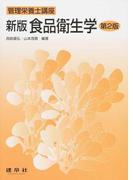 食品衛生学 新版第2版 (管理栄養士講座)