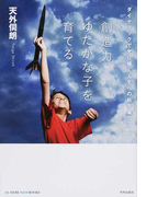 創造力ゆたかな子を育てる ダイナミックで光り輝く人生への処方箋 (BE HERE NOW BOOKS 人間性教育学シリーズ)
