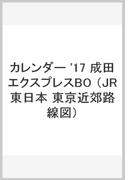 JR東日本東京近郊路線図カレンダー 成田エクスプレスBOX
