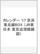 JR東日本東京近郊路線図カレンダー 京浜東北線BOX