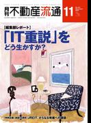 月刊不動産流通 2016年 11月号
