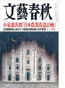 文藝春秋 2016年11月号