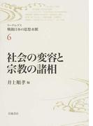 リーディングス戦後日本の思想水脈 6 社会の変容と宗教の諸相