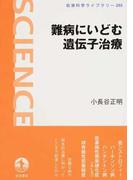 難病にいどむ遺伝子治療 (岩波科学ライブラリー)(岩波科学ライブラリー)