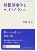 相模原事件とヘイトクライム (岩波ブックレット)(岩波ブックレット)