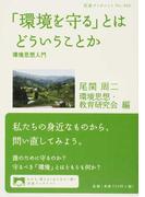 「環境を守る」とはどういうことか 環境思想入門 (岩波ブックレット)(岩波ブックレット)