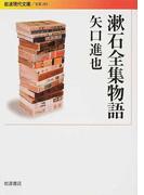 漱石全集物語 (岩波現代文庫 文芸)(岩波現代文庫)