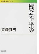 機会不平等 (岩波現代文庫 社会)(岩波現代文庫)