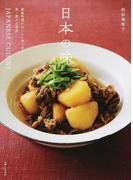 日本の味 家庭料理のおいしい味つけと長く使える道具