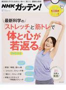 NHKガッテン!最新科学の「ストレッチ」と「筋トレ」で体と心が若返る。 (生活シリーズ)