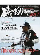 磯釣り秘伝 2017上の巻 横の釣りを鍛える。