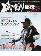 磯釣り秘伝 2017上の巻 横の釣りを鍛える。 (BIG1シリーズ)(BIG1シリーズ)