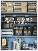 Come home! vol.46 カッコいい収納で片づけを楽しく!