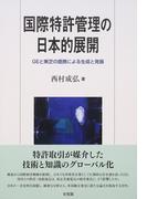 国際特許管理の日本的展開 GEと東芝の提携による生成と発展