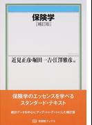 保険学 補訂版 (有斐閣ブックス)