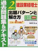 建設業経理士2級出題パターンと解き方 過去問題集&テキスト 17年3月、17年9月試験用