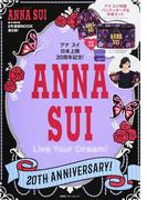 ANNA SUI 20TH ANNIVERSARY!Live Your Dream! (e‐MOOK 宝島社ブランドムック)(宝島社ブランドムック)