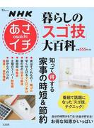 暮らしの「スゴ技」大百科 知って得する家事の時短&節約